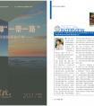 """《中国科学院院刊》刊登东南亚中心""""一带一路""""国际合作成果"""