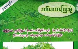 东南亚中心发现的兰科新种被缅甸官方媒体报道