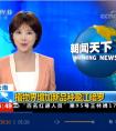 中央电视台:[朝闻天下]植物界增加新品种盈江暗罗