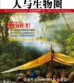 """中国科学院:联合国教科文组织《人与生物圈》杂志出版""""缅甸科考""""专辑"""