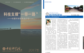 SEABRI reported in the Bulletin of Chinese Academy of Sciences